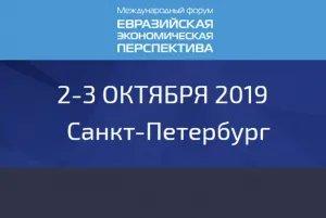В Санкт-Петербурге пройдет VII Международный форум «Евразийская экономическая перспектива»