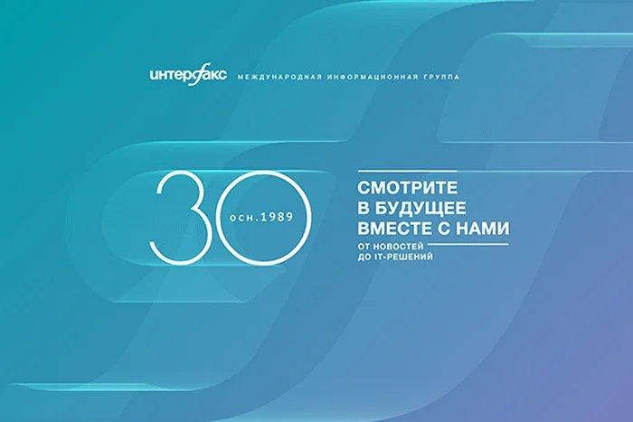 Секретариат Совета МПА СНГ поздравляет «Интерфакс» с 30-летием