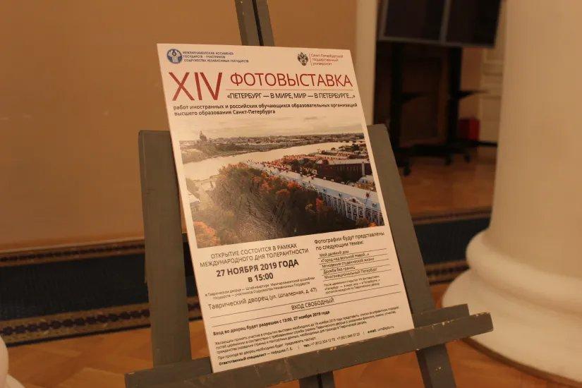 В Таврическом дворце открылась ежегодная фотовыставка «Петербург — в мире, мир — в Петербурге»