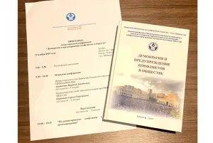 В Ереване состоялась конференция «Демократия и предотвращение конфликтов в обществе», организованная Ереванским филиалом МИМРД МПА СНГ