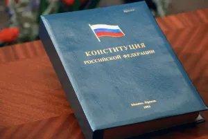 Конституции Российской Федерации исполняется 26 лет