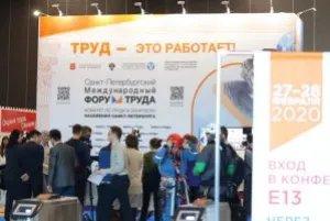 В Санкт-Петербурге открылся IV Международный форум труда