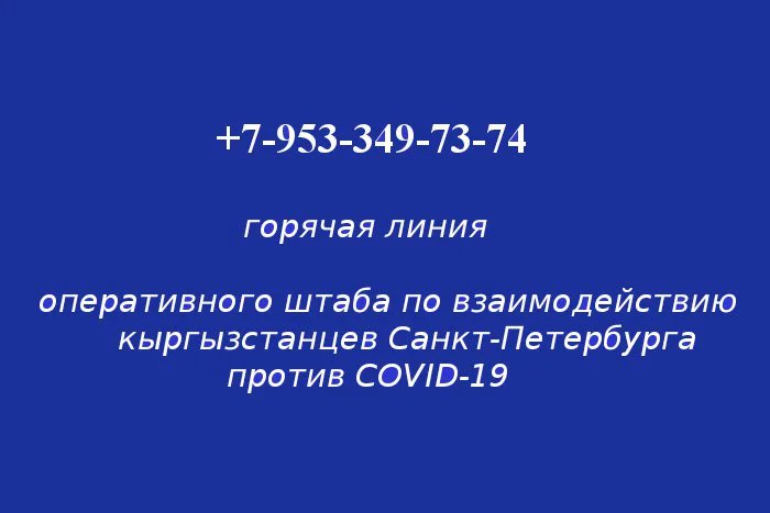 Оперативный штаб по взаимодействию кыргызстанцев Санкт-Петербурга против COVID-19 открыл горячую линию