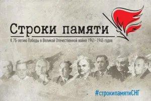 В Содружестве Независимых Государств стартовал проект «Строки памяти»