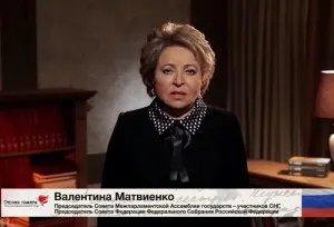 Валентина Матвиенко рассказала об участии в проекте МПА СНГ «Строки памяти»