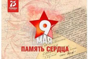 Парламентарии стран СНГ принимают участие в проекте «Память сердца»