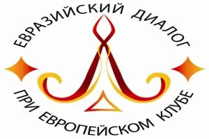 Международный форум «Евразийская интеграция в XXI веке» открылся в Санкт-Петербурге