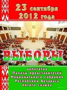 Наблюдатели МПА СНГ подводят итоги трехдневной командировки в Беларусь