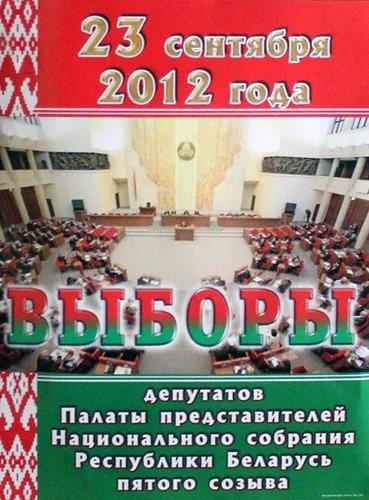 По данным на 23.04 (минского времени) подсчет голосов продолжается