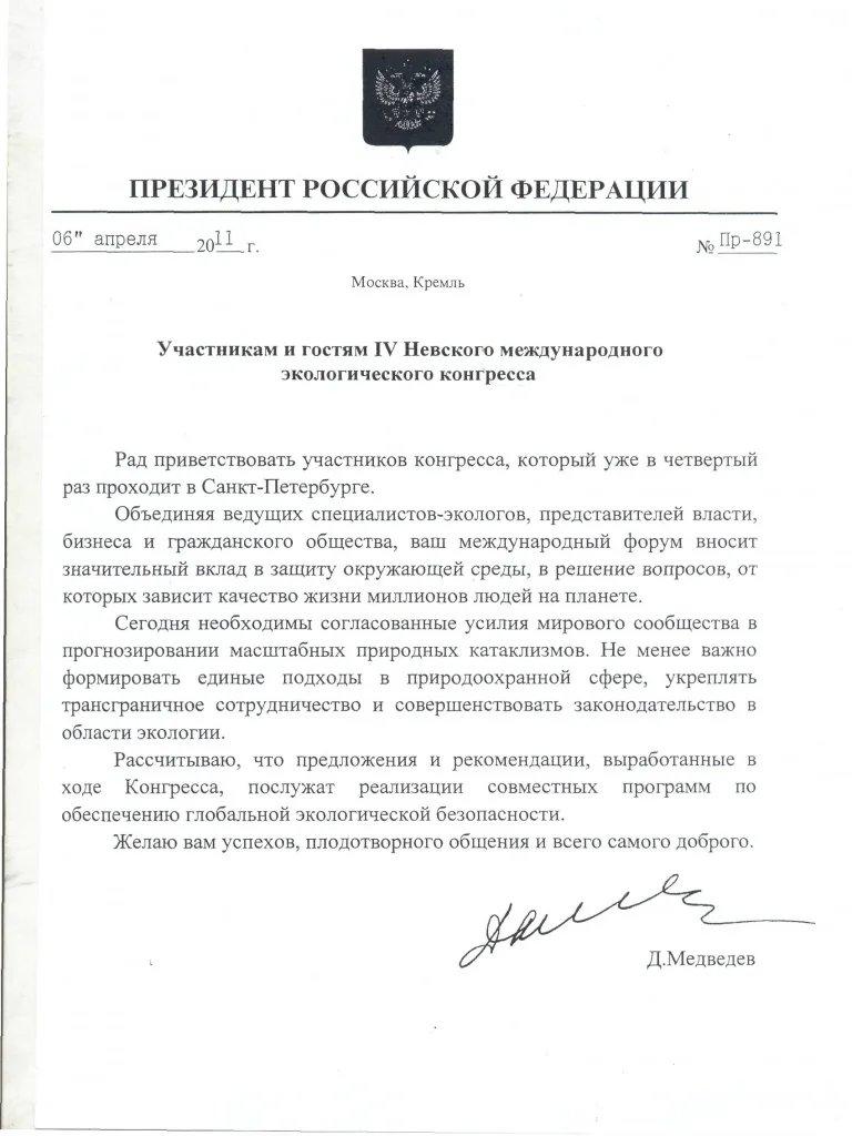 Приветствие Президента Российской Федерации Дмитрия Медведева в адрес участников и гостей IV Невского Международного экологического конгресса
