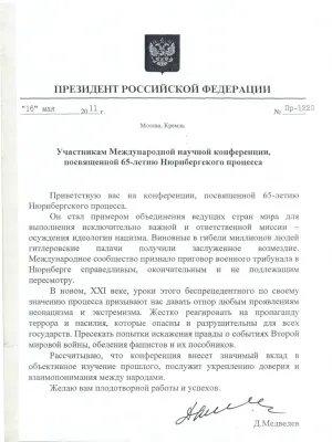 Приветствие Президента Российской Федерации Дмитрия Медведева в адрес участников Международной научной конференции, посвященной 65-летию Нюрнбергского процесса