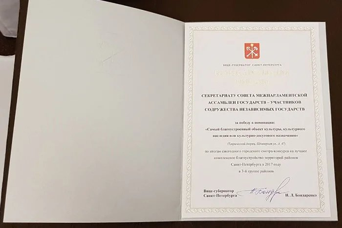 Tavricheskiy Palace became a laureate of 2017 best territorial management contest across the districts of St. Petersburg