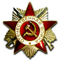 2020 – The year of the 75th anniversary of victory in the Great Patriotic war of 1941-1945